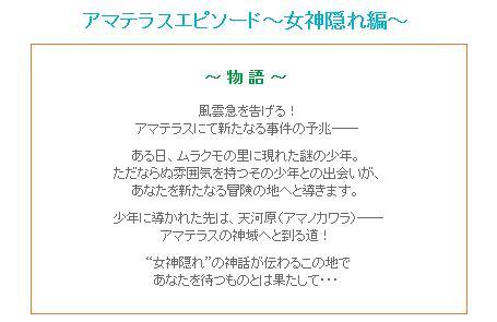 アマテラスエピソード女神隠れ編 物語.jpg