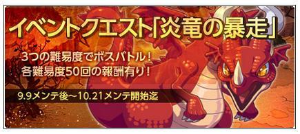 イベントクエスト 「炎竜の暴走」.jpg