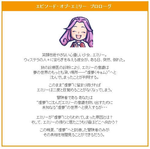 エピソード・オブ・エミリー プロローグ.jpg