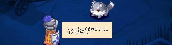 オオカミのアジト3.jpg