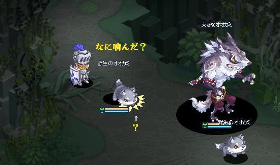 オオカミのアジト8.jpg