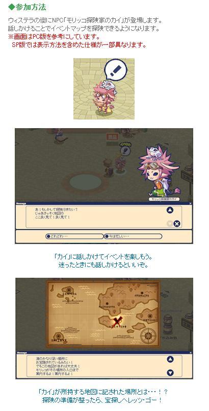 カイと謎の古代地図 参加方法.jpg