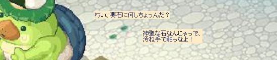 カイロウ5.jpg