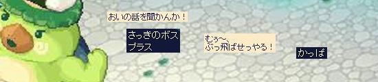 カイロウ9.jpg