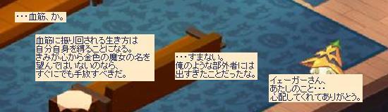 クロネコの訴え4.jpg