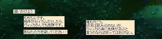 クロネコの訴12.jpg