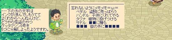 ケッタマシン36.jpg