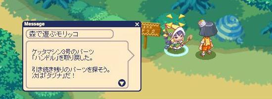 ケッタマシン53.jpg