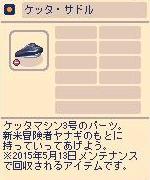 ケッタ・サドル.jpg