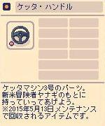 ケッタ・ハンドル.jpg