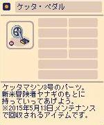 ケッタ・ペダル.jpg