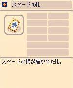 スペードの札.jpg