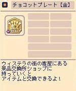 チョコットプレート【金】.jpg
