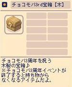 チョコモバ3rd宝箱 木.jpg