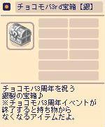 チョコモバ3rd宝箱 銀.jpg