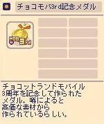 チョコモバ3rd記念メダル.jpg