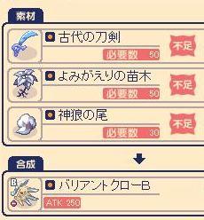 バリアントとバンキッシュ2.jpg
