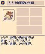 ビビリ帝国極秘資料2015版.jpg