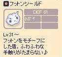 フットンシールド.jpg