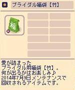 ブライダル福袋 【竹】.jpg