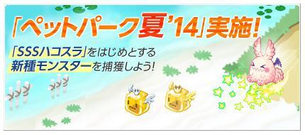 ペットパーク夏'14実施!.jpg