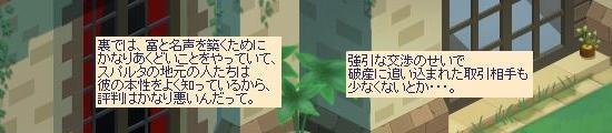 マコトの話7.jpg