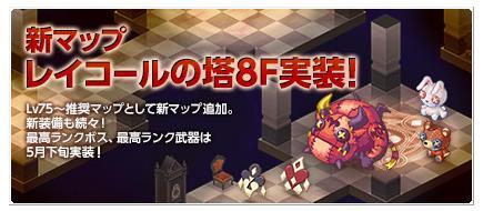 レイコールの塔8F実装!.jpg