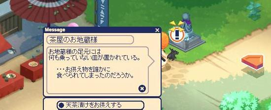 一生のお願い14.jpg