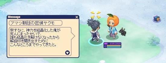 一生のお願い3.jpg