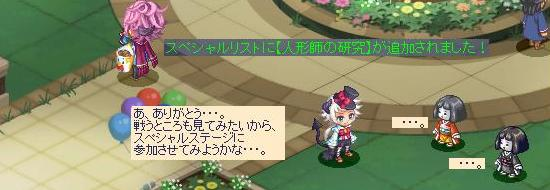 人形師4.jpg