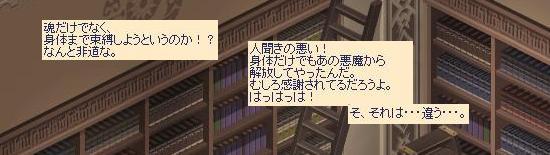再会の鎮魂歌9.jpg