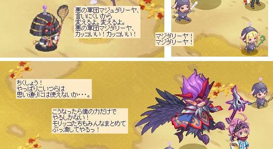 叛逆の堕天使15.jpg