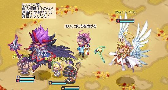叛逆の堕天使16.jpg