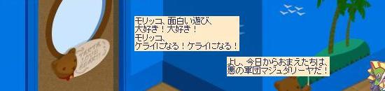 叛逆の堕天使6.jpg
