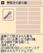 夢開きの銀の鍵.jpg