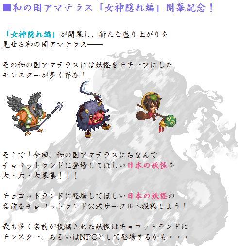 女神隠れ編 開幕記念.jpg