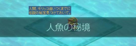 宝のありか アクエリア4.jpg