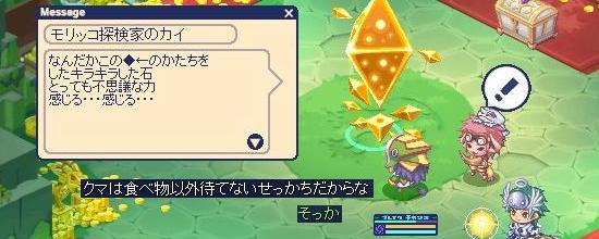 宝のありか 無人島32.jpg