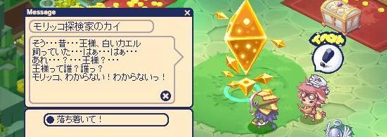 宝のありか 無人島36.jpg