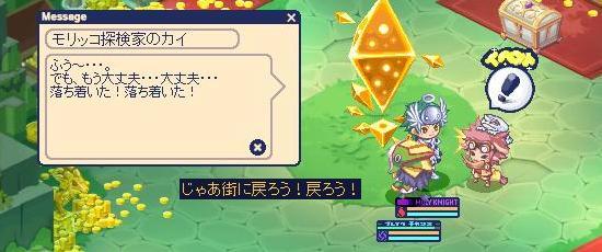 宝のありか 無人島38.jpg
