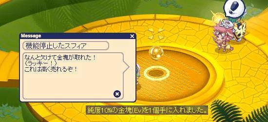 宝のありか 黄金の海20.jpg
