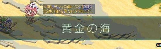 宝のありか 黄金の海8.jpg
