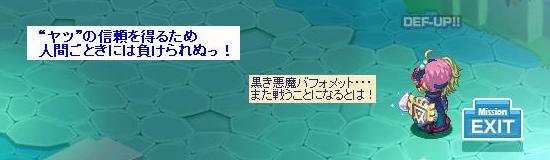 対悪魔18.jpg