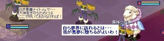 対悪魔25.jpg