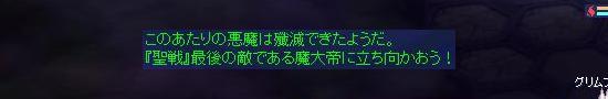 対悪魔54.jpg