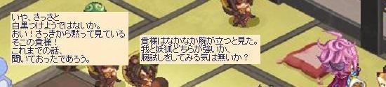 忍術対決15.jpg