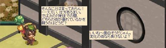 忍術対決4.jpg