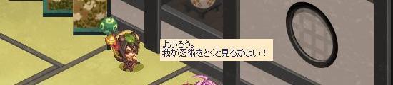 忍術対決5.jpg