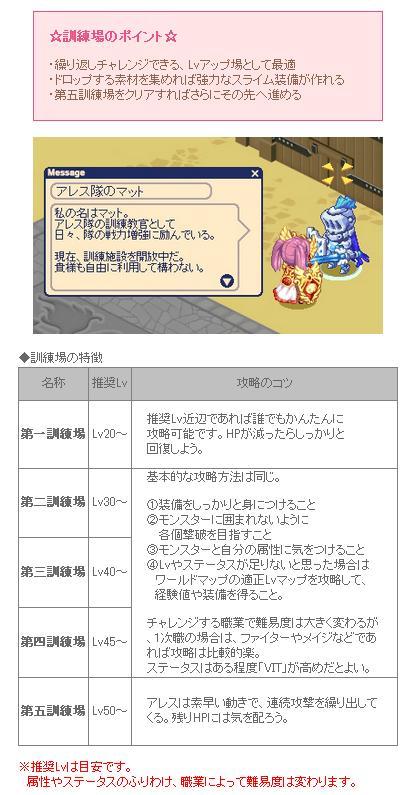 新アレス隊 詳細2.jpg