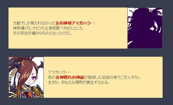 新マップアマガハラ予告3.jpg